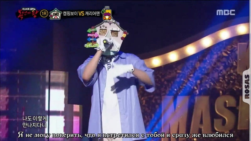 ROSAS RUS SUB King of masked singer 'camping boy' VS 'carrier man' 1round Dance with wolf 20180513
