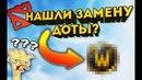 ЭТА ИГРА ЗАМЕНИЛА ДОТУ!? 3: World of Warcraft