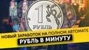 Как зарабатывать рубль в минуту Автоматический заработок 500 рублей в день Зарабатываем на Oskorp