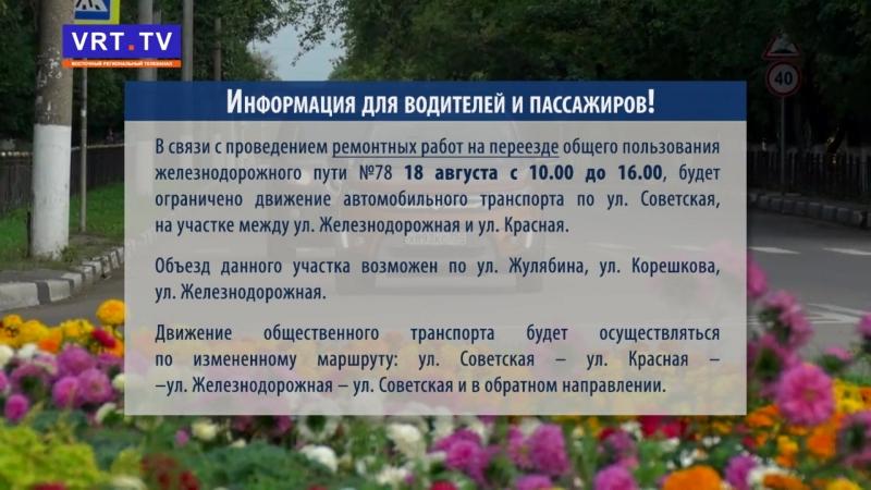 В субботу закроют ЖД-переезд на улице Советской.