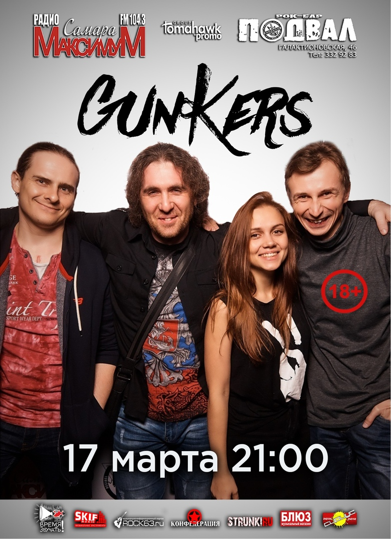 Афиша Самара GUNKERS/Авторский рок/17.03/Подвал