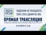 Стартовая пресс-конференция конкурса управленцев «Лидеры России» 2018-2019 гг.