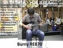 Burny REB-70