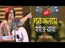 Bonomali Tumi Poro Jonome Hoyo Radha By Bappa Mazumder Folk Studio Bd
