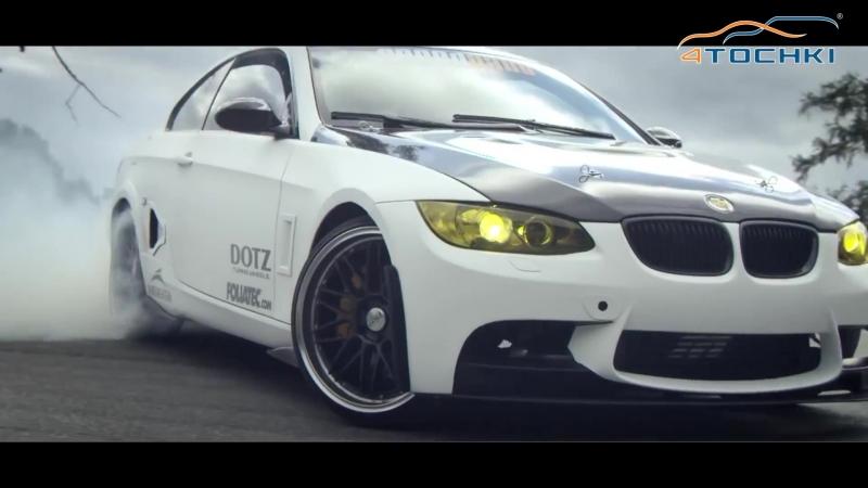 Dotz и BMW DD1 - дрифт в австралийских альпах на 4 точки. Шины и диски 4точки - Wheels _u0026 Tyres