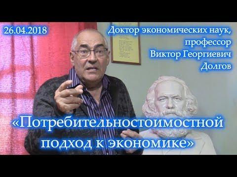 «Потребительностоимостной подход к экономике». Виктор Георгиевич Долгов. 26.04.2018.