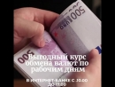 Обмен валюты в КЕБ