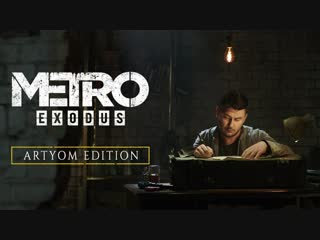 Metro Exodus - издание Artyom Edition [RU]