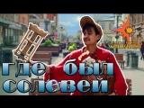 Где был соловей - Фолк-группа Солнцеворот (Official video)