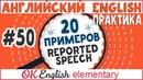 20 примеров 50 Reported Speech - Косвенная речь | Практика английского языка