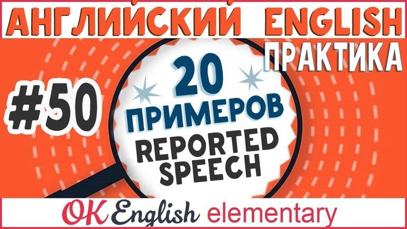 20 примеров 50 Reported Speech - Косвенная речь   Практика английского языка