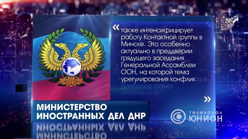 Мартин Сайдик посетил Донецк 19 02 2019 Панорама
