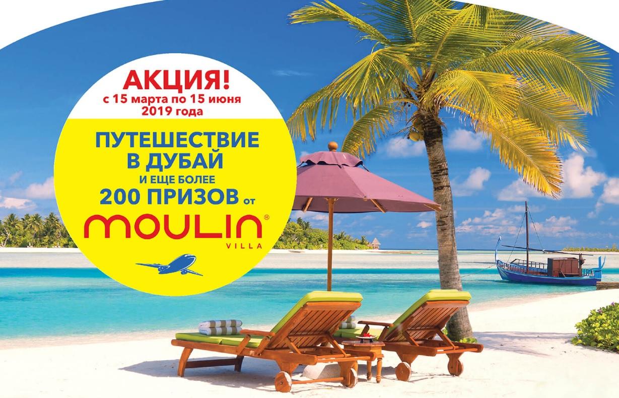 www.moulinvilla.ru/aktsiya-posuda-tsentr-moulinvilla акция 2019 года