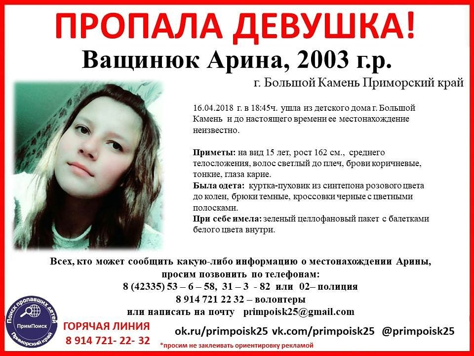 Mail.ru знакомства приморский край большой камень 15лет татарские знакомства на юлдаш