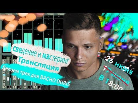 Трансляция Сведение трека для Bacho Duris