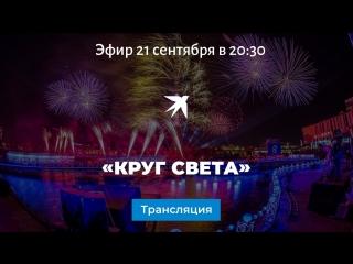 Круг света: трансляция фестиваля
