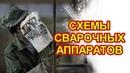 Схемы сварочных инверторов самодельных и заводских