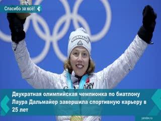 Лаура Дальмайер завершила спортивную карьеру