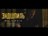 Эндшпиль &amp SH Kera - Все строго (Fan-video) (Паблик