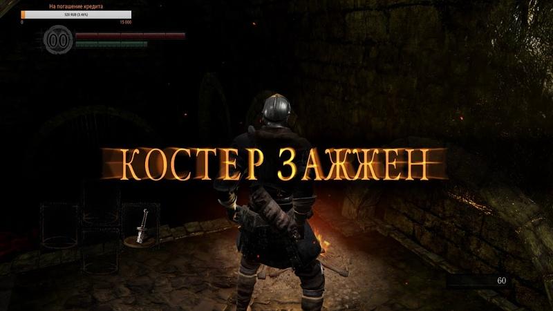 Dark Souls: Remastered | S02E01