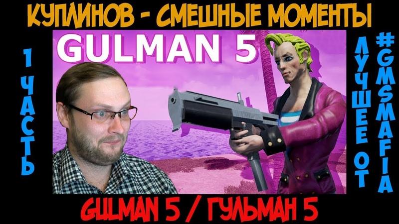 Куплинов Смешные моменты Gulman 1 часть KuplinovPlay