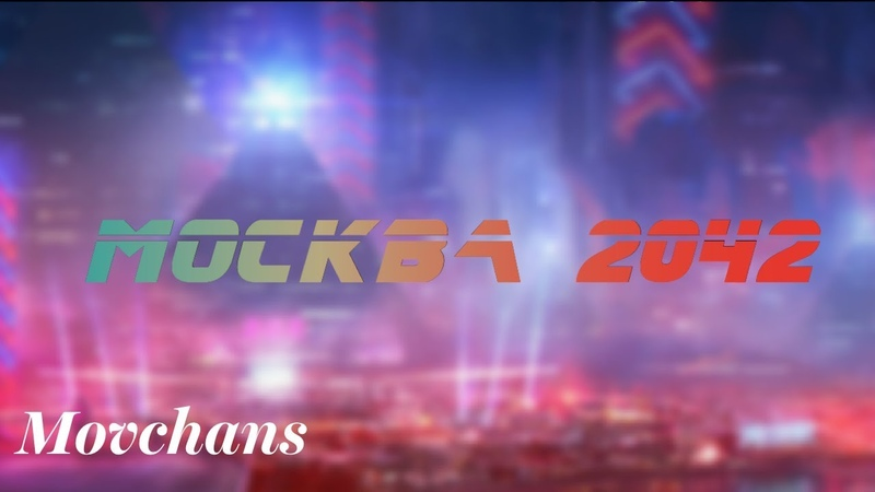 Андрей Мовчан. «Москва 2042». Лимуд 2018