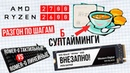Ryzen 2600 и 2700 разгон по шагам Logitech Romer G линейные vs тактильные и очень быстрый SSD от WD
