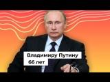 Владимиру Путину 66 лет