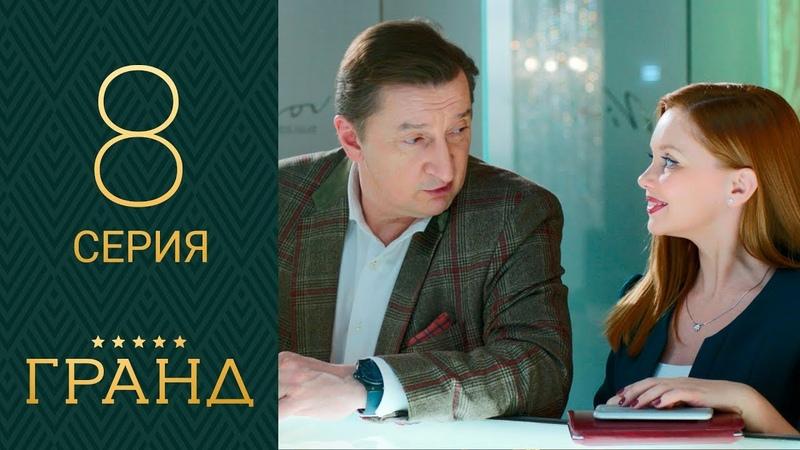 Сериал Гранд 1 сезон 8 серия