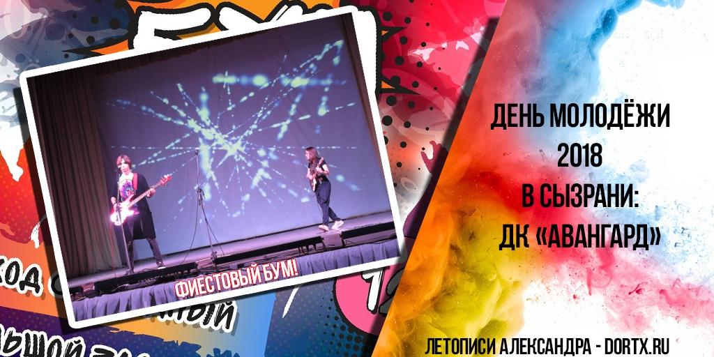 Сызрань ДК АВАНГАРД День молодёжи 2018