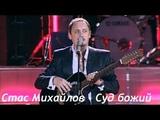 Стас Михайлов - Стихотворение