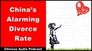 China's Alarming Divorce Rate - Intermediate Chinese - Chinese Conversation - Chinese Podcast