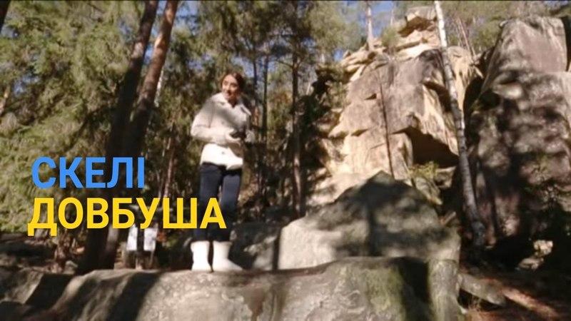 Скелі Довбуша над Яремче - Найкрасивіша карпатська схованка | Україна вражає