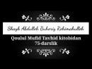 75-ALLOHning hech qanday sherigi yo'qligi ( 360 X 640 ).mp4