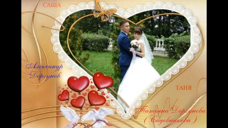 Родственники из КРЫМА поздравляют Александра Дергунова и Татьяну Дергунову Сад