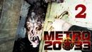 Metro 2033 Redux Прохождение игры 2 Мертвый Город
