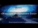 «Живущие восприятием Бога» (Remix На тему пастора Андрея Шаповалова «Нереальная реальность»)