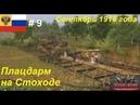[Battle of Empires: 1914-1918] Россия 9. Миссия Последний рывок. Финал кампании.