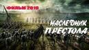 Хороший Исторический фильм 2019 ! «НАСЛЕДНИК ПРЕСТОЛА» Фильмы 2019 /Кино 2019 HD