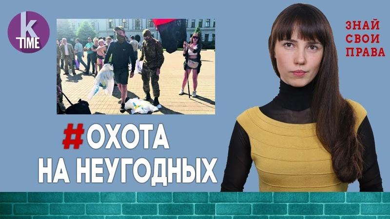 Избить, запретить, заткнуть: давление на партии в Украине - 24 Знай Свои Права