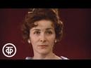 История одной любви. По рассказам А.Чехова О любви, Муж, На балу (1981)