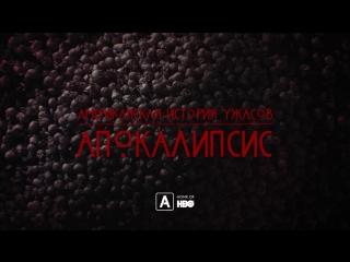 Сериал «Американская история ужасов». 8 сезон. Апокалипсис.