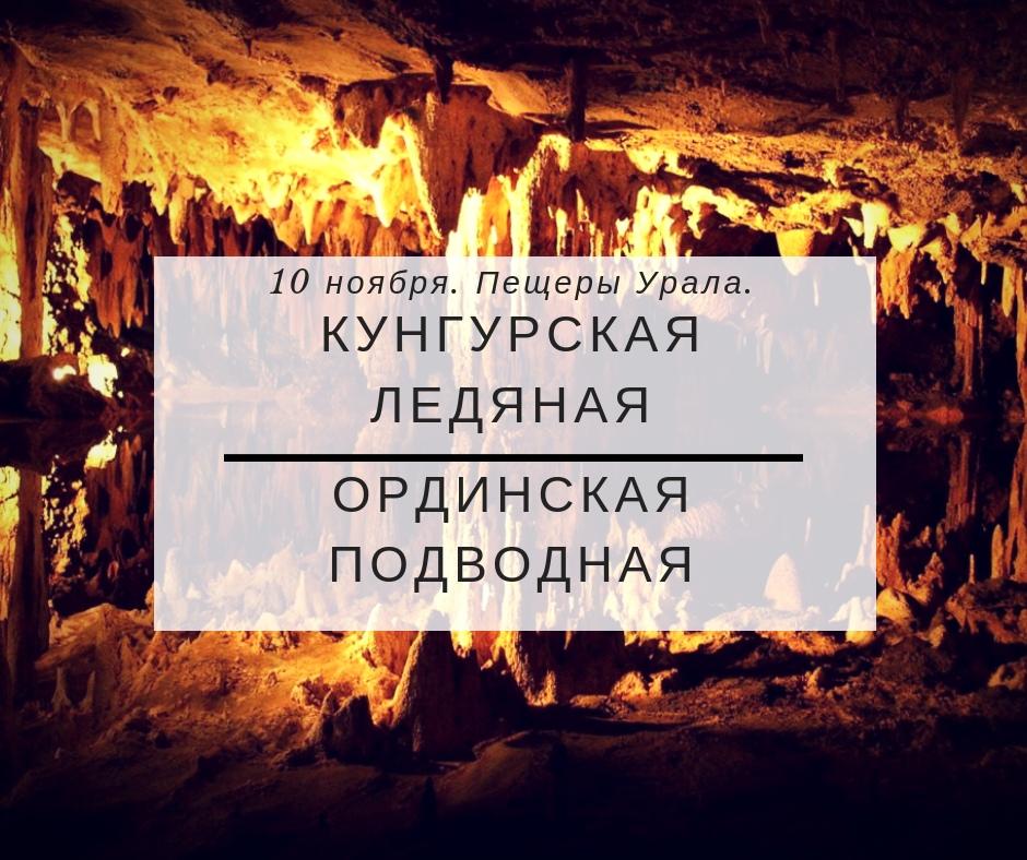 Афиша Тюмень КУНГУРСКАЯ + ОРДИНСКАЯ ПЕЩЕРЫ / 10 НОЯБРЯ