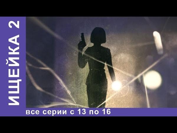 Ищейка 2 Все серии с 13 по 16 Детектив StarMedia