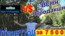 ВЕНЯ ПРОДАКШН в СКАЙПАРКе BANGY 69 vs MEGATROLL