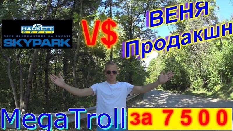ВЕНЯ ПРОДАКШН в СКАЙПАРКе. BANGY 69 vs MEGATROLL