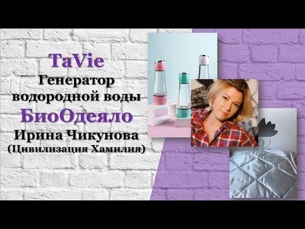 TaVie Генератор водородной воды и БиоОдеяло Ирина Чикунова Цивилизация Хамилия