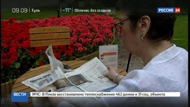 Новости на Россия 24 • Польские эксперты узнали об агентурном прошлом Леха Валенсы