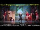 Водевиль «Как правильно выйти замуж» с н. а. России В. Васильевой