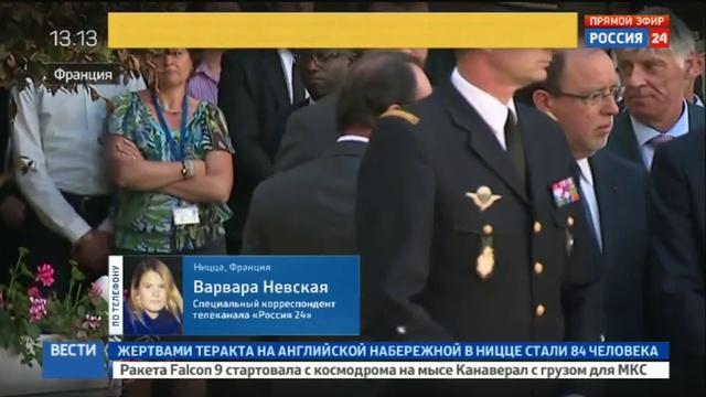 Новости на Россия 24 • На Английской набережной Ниццы сотни людей собрались почтить память погибших